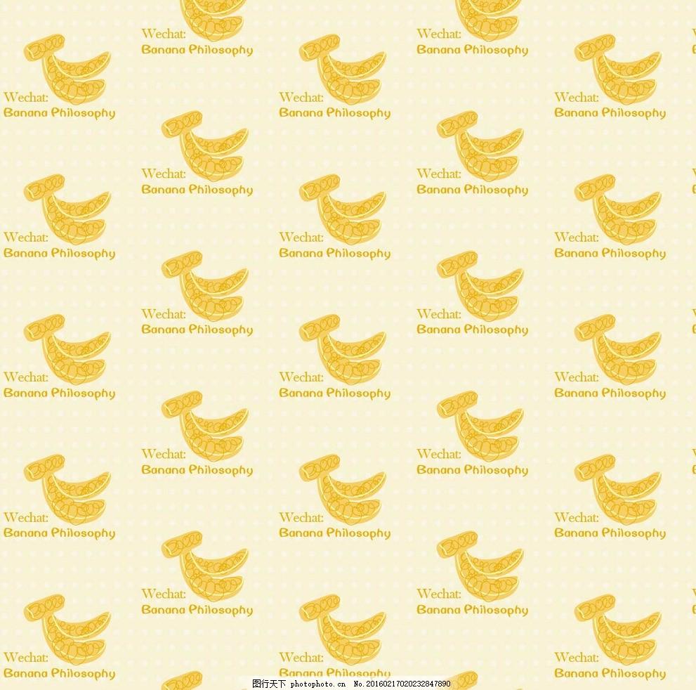 香蕉底图,可爱底图,黄色底图,卡通底图,设计,底纹边框,背景底纹
